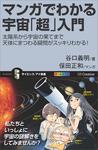 マンガでわかる宇宙「超」入門 太陽系から宇宙の果てまで天体にまつわる疑問がスッキリわかる!-電子書籍