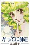 若子シリーズ3 かってに師走-電子書籍