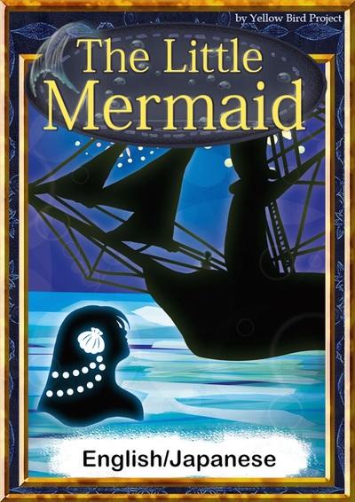 The Little Mermaid 【English/Japanese versions】-電子書籍