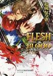 FLESH & BLOOD外伝2 ―祝福されたる花―
