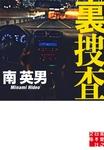 裏捜査-電子書籍