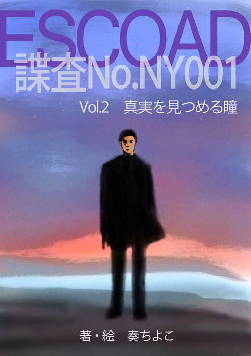 SPY - 潜入諜報 ESCOAD 01 vol.2拡大写真