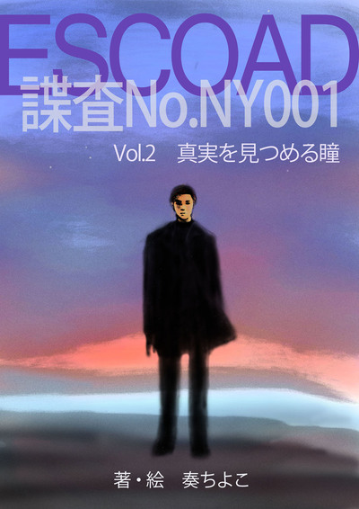SPY - 潜入諜報 ESCOAD 01 vol.2-電子書籍