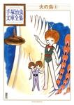 火の鳥 手塚治虫文庫全集(6)-電子書籍