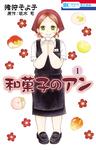 和菓子のアン 1巻-電子書籍