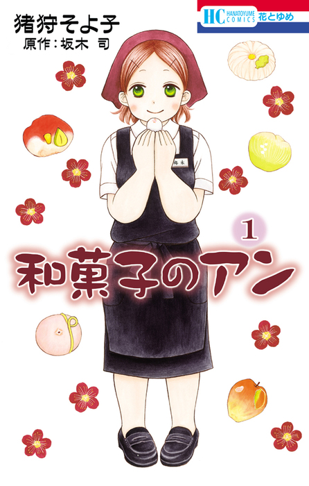 和菓子のアン 1巻拡大写真