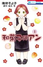和菓子のアン(花とゆめコミックス)