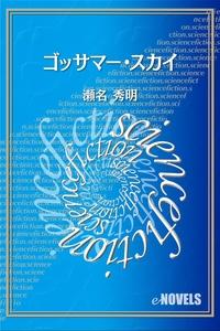 ゴッサマー・スカイ-電子書籍