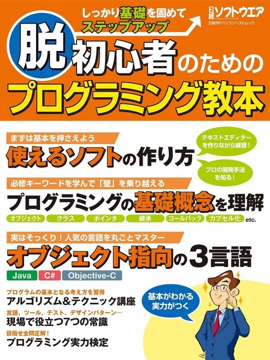 脱初心者のためのプログラミング教本(日経BP Next ICT選書)拡大写真