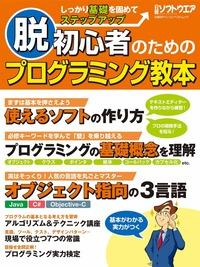 脱初心者のためのプログラミング教本(日経BP Next ICT選書)-電子書籍