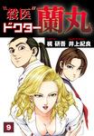 殺医ドクター蘭丸(9)-電子書籍