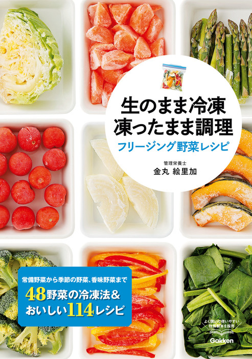 生のまま冷凍 凍ったまま調理 フリージング野菜レシピ拡大写真