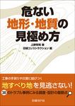 危ない地形・地質の見極め方 38のトラブル事例にみる調査・設計の着眼点-電子書籍