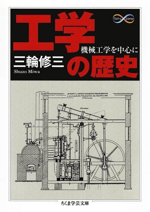 工学の歴史 ──機械工学を中心に-電子書籍-拡大画像