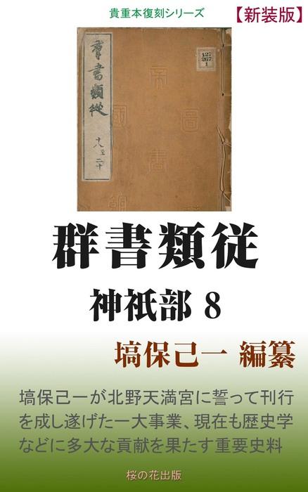 群書類従 神祇部8-電子書籍-拡大画像