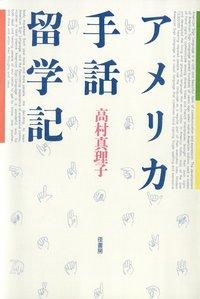 アメリカ手話留学記-電子書籍