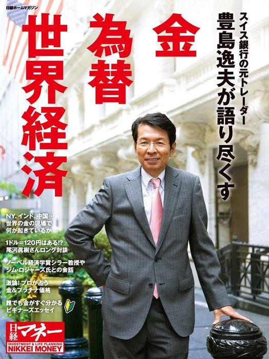 豊島逸夫が語り尽くす 金 為替 世界経済拡大写真