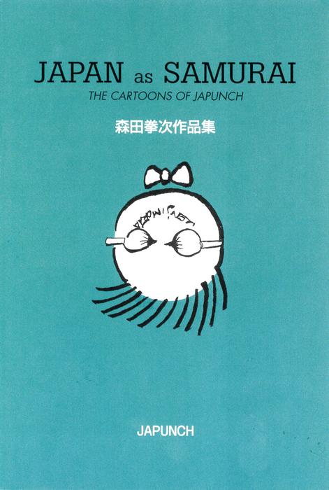 JAPAN as SAMURAI 森田拳次作品集-電子書籍-拡大画像