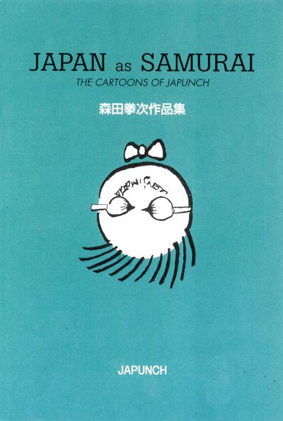 JAPAN as SAMURAI 森田拳次作品集-電子書籍