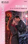 聖夜の魔法-電子書籍