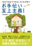 お手伝い至上主義!―「自分で決めてできる」子どもが育つ-電子書籍