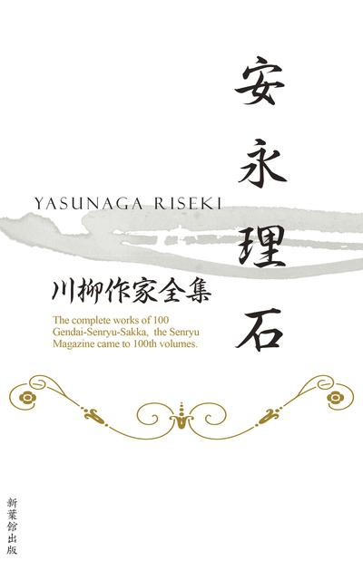 川柳作家全集 安永理石-電子書籍