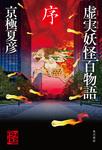 虚実妖怪百物語 序-電子書籍