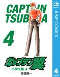 キャプテン翼 4-電子書籍