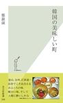 韓国の美味しい町-電子書籍