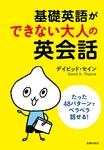 基礎英語ができない大人の英会話-電子書籍