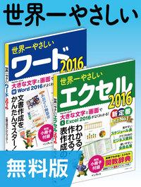 【無料版】世界一やさしいワード&エクセル2016 合本版-電子書籍