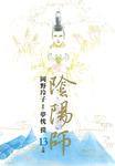 陰陽師 13巻-電子書籍