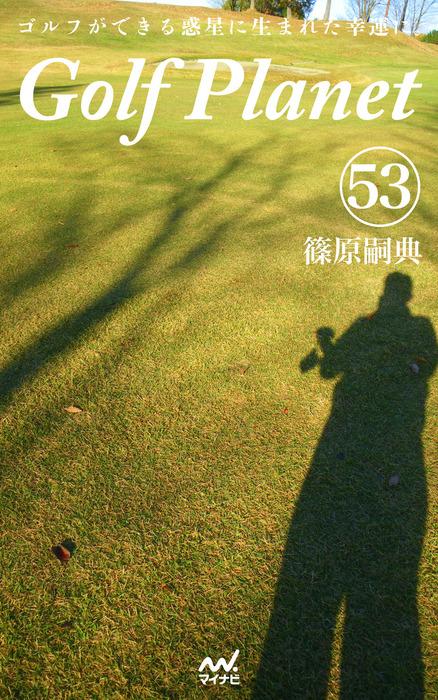 ゴルフプラネット 第53巻 ~ワクワクするゴルフを堪能するために~-電子書籍-拡大画像
