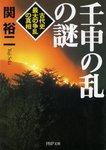 壬申の乱の謎-電子書籍