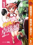 灼熱の卓球娘【期間限定無料】 1-電子書籍