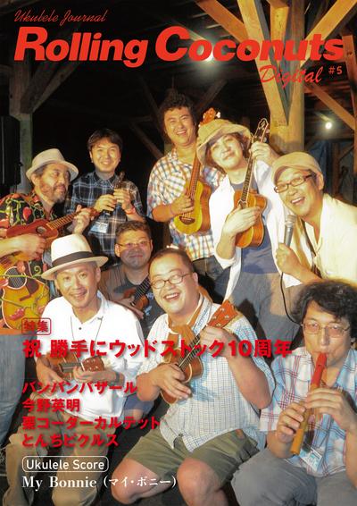 ローリングココナッツ・デジタル vol.5 <ウクレレ譜付き!>-電子書籍