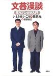 文芸漫談 笑うブンガク入門-電子書籍