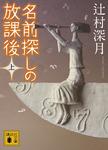 名前探しの放課後(上)-電子書籍