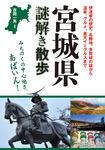 宮城県謎解き散歩-電子書籍