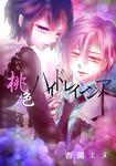 桃色ハイドレインジア-電子書籍