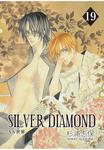 SILVER DIAMOND 19巻-電子書籍