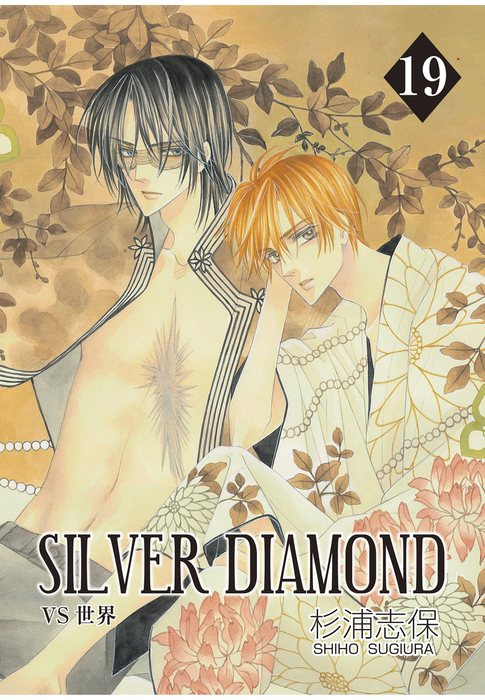 SILVER DIAMOND 19巻拡大写真