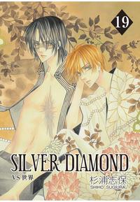 SILVER DIAMOND 19巻
