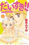 だいすき!!~ゆずの子育て日記~(1)-電子書籍