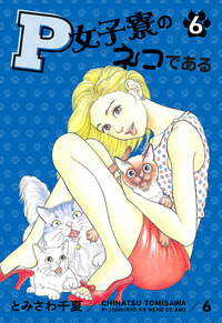 P女子寮のネコである 6-電子書籍