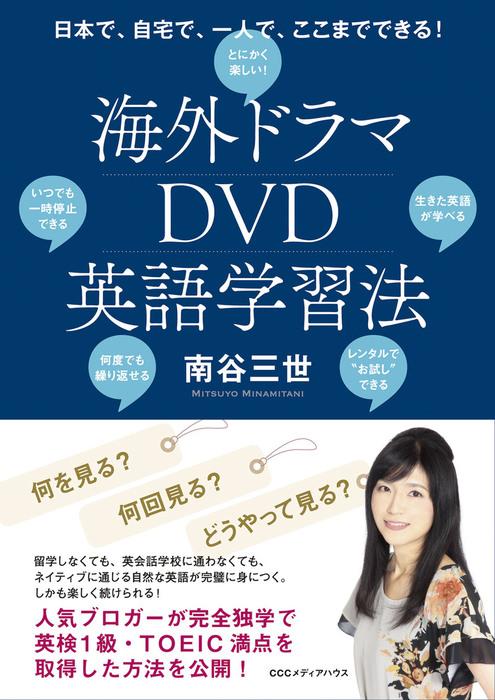 日本で、自宅で、一人で、ここまでできる! 海外ドラマDVD英語学習法拡大写真