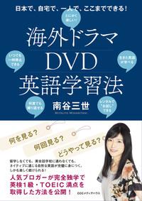 日本で、自宅で、一人で、ここまでできる! 海外ドラマDVD英語学習法-電子書籍