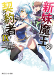 新妹魔王の契約者 IX【電子特別版】-電子書籍
