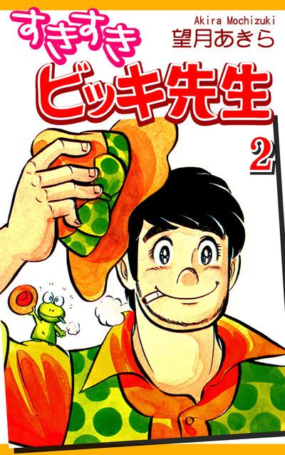 すきすきビッキ先生(2)-電子書籍