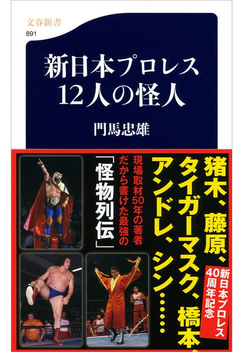 新日本プロレス12人の怪人拡大写真